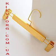 Вешалки плечики тремпеля для брюк и юбок с прищепками (зажимами) брючные золотые, 32 см