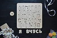 Українська абетка з дерева, сортер дерев'яний, мозаїка, розвиваючі іграшки.