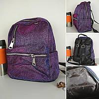 Подростковый комбинированный рюкзак блестящий для девочки 32*25*15 см