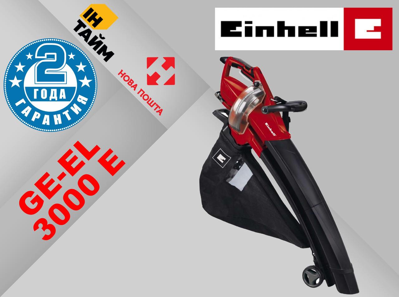 Садовый пылесос воздуходувка Einhell GE-EL 3000 E (3433225)