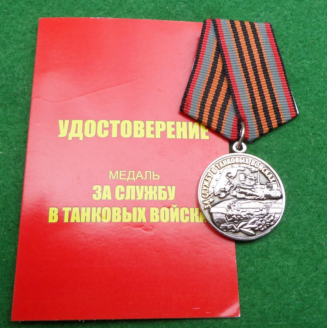 """Медаль """"За службу в танковых войсках"""" с документом"""