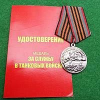 """Медаль """"За службу в танковых войсках"""" с документом, фото 1"""