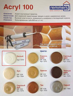 Межшовный герметик (для сруба) REMMERS Acryl 100, белый, 600 мл, фото 2