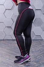 Эластичные лосины для фитнеса размер  плюс с розовой вставкой вставкой (42-56)