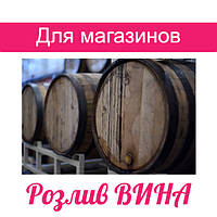 Комплект оборудования для розлива вина - в магазин разливного вина - вина на розлив из bag-in-box