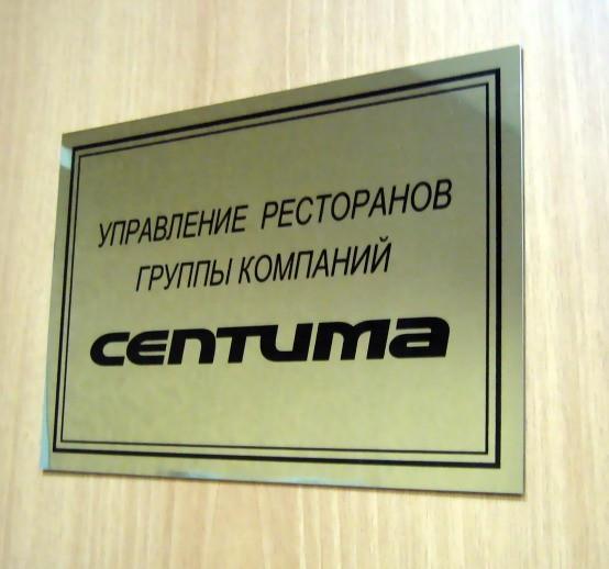 Табличка металлическая на дверь (кабинет)