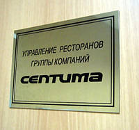 Металева Табличка на двері (кабінет)