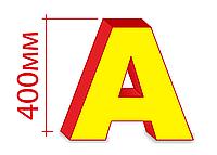 Световые объёмные буквы 400 мм