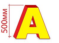 Световые объёмные буквы 500 мм