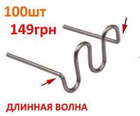 Скоба для горячего степлера длинная волна (пайка бамперов, пайка пластика, ремонт бамперов, мопедов)
