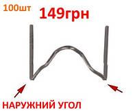 Скоба для горячего степлера внешний угол (пайка бамперов, пайка пластика, ремонт бамперов, мопедов)