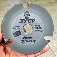 Диск пильный на болгарку. 125*22*3. Зубр. Пильный диск.