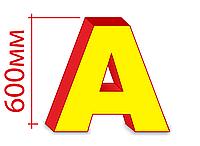 Световые объёмные буквы 600 мм