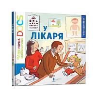 АРТБУКС Книга У врача Моя первая энциклопедия DOCs