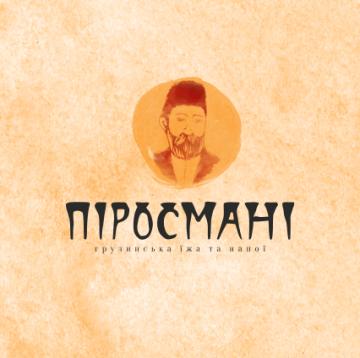 """Серветниця """"Хендлбар"""" у ресторані """"Піросмані"""" м. Івано-Франківськ"""