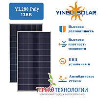 Солнечная батарея Yingli Solar 280 Вт, Poly