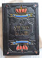 """Подарочная книга """"48 Законов Власти"""". В кожаном переплете. Роберт Грин"""