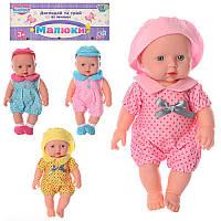 Лялька пупс бейбі борн Малюки 212: розмір 30см, звук (4 види)