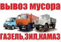 Вывоз мусора Киев Чайка Гореничи,Стоянка,Белогородка Лука