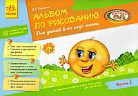 """Альбом по рисованию. Для детей 6-го года жизни. Часть 2. """"Колобок"""". Панпсюк И.С. Ранок"""