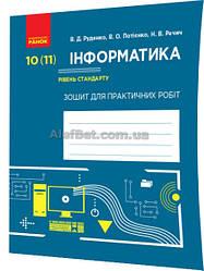 10 клас / Інформатика. Зошит для практичних робіт. Рівень стандарту / Руденко / Ранок