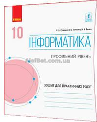 10 клас / Інформатика. Зошит для практичних робіт. Профільний рівень / Руденко / Ранок