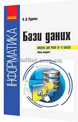 10 клас / Інформатика. Бази даних. Навчальний посібник / Руденко / Ранок