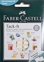 Клейкая масса Faber-Castell TACK-IT 30г  (квадратики) многоразовый, 187053