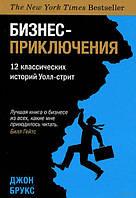 Бизнес-приключения. 12 классических историй Уолл-стрит. Джон Брукс.
