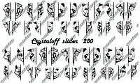 Crystaloff slider №280