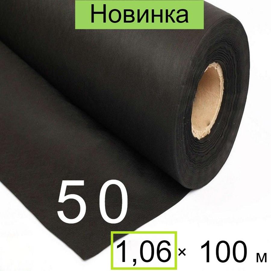 Агроволокно черное 50 uv - 1,06 × 100 м (Гекса)