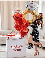 Коробка - сюрприз для признания в любви + шар кольцо