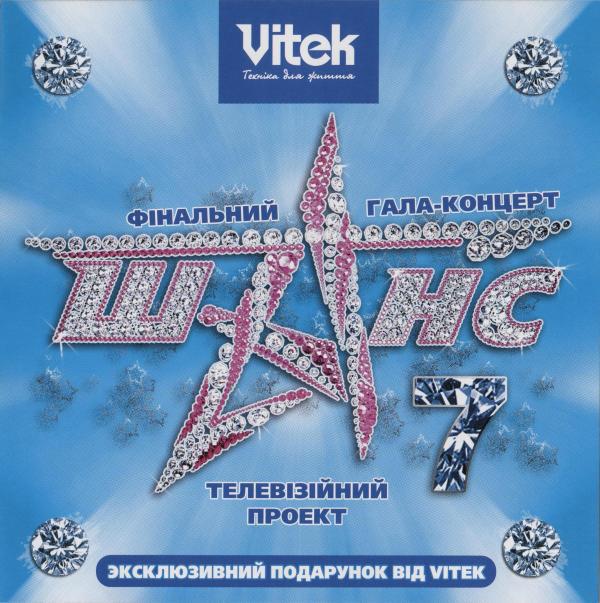 """CD-диск Збірка Фінальний гала-концерт """"Шанс - 7"""""""