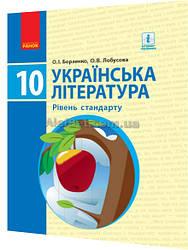 10 клас / Українська література. Підручник. Рівень стандарту / Борзенко / Ранок