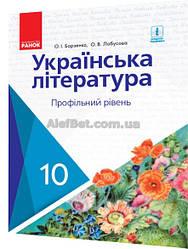 10 клас / Українська література. Підручник. Профільний рівень / Борзенко / Ранок