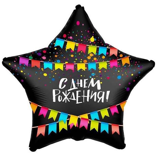 Agura Шар 18''/46 см, Звезда, С Днем Рождения (флажки), Черный, Сатин