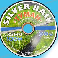 Лента для полива Туман 32 мм Silver rain