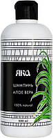 Шампунь для укрепления волос Алое Вера 500 мл ( ЯКА )
