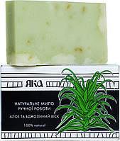 Мыло натуральное Алоэ и пчелиный воск ЯКА 75 г