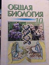 Кучеенко. Загальна біологія. 10 клас. К., 2001. російською язіке