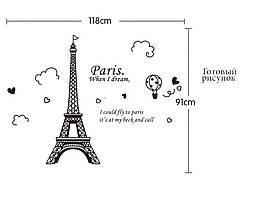 Наклейка виниловая Париж