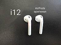 Беспроводные наушники AirPods WHITE i12 Сенсорные Apple 1:1 Оригинал