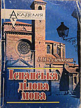 Іспанська ділова мова. Туленкова. К., 2004.