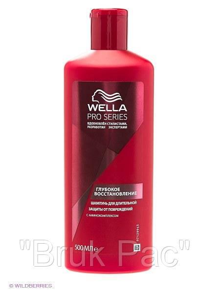 Шампунь Wella Pro 500 мл. в асортименті