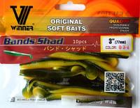Силиконовая съедобная приманка Bands Shad (Алоза), TBR-011, цвет 034, 10шт.