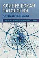 Пауков В.С., Баринова И.В., Берестова А.В. Клиническая патология. Руководство для врачей