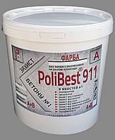 Краска эпоксидная износостойкая  для бетонных полов  (без растворителя!) компл. А+В=4 кг . Цвет серый.