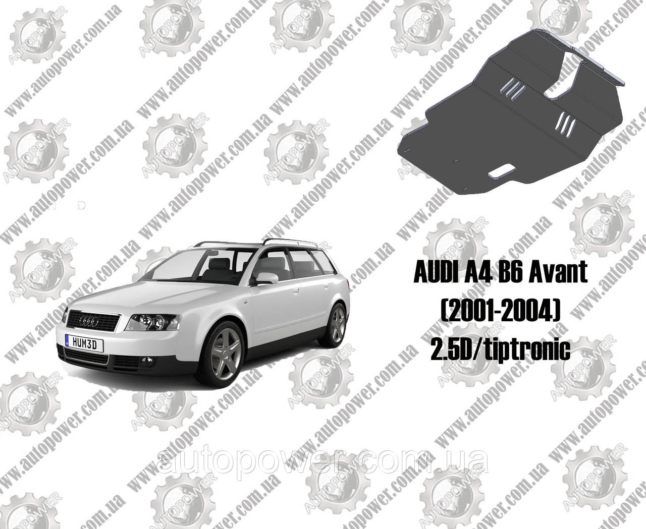 Защита двигателя и коробки передач AUDI A4 B6 Avant (2001-2004) 2.5D/tiptronic