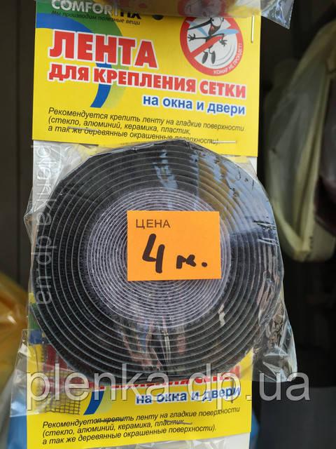 Лента для крепления сетки 4 метра