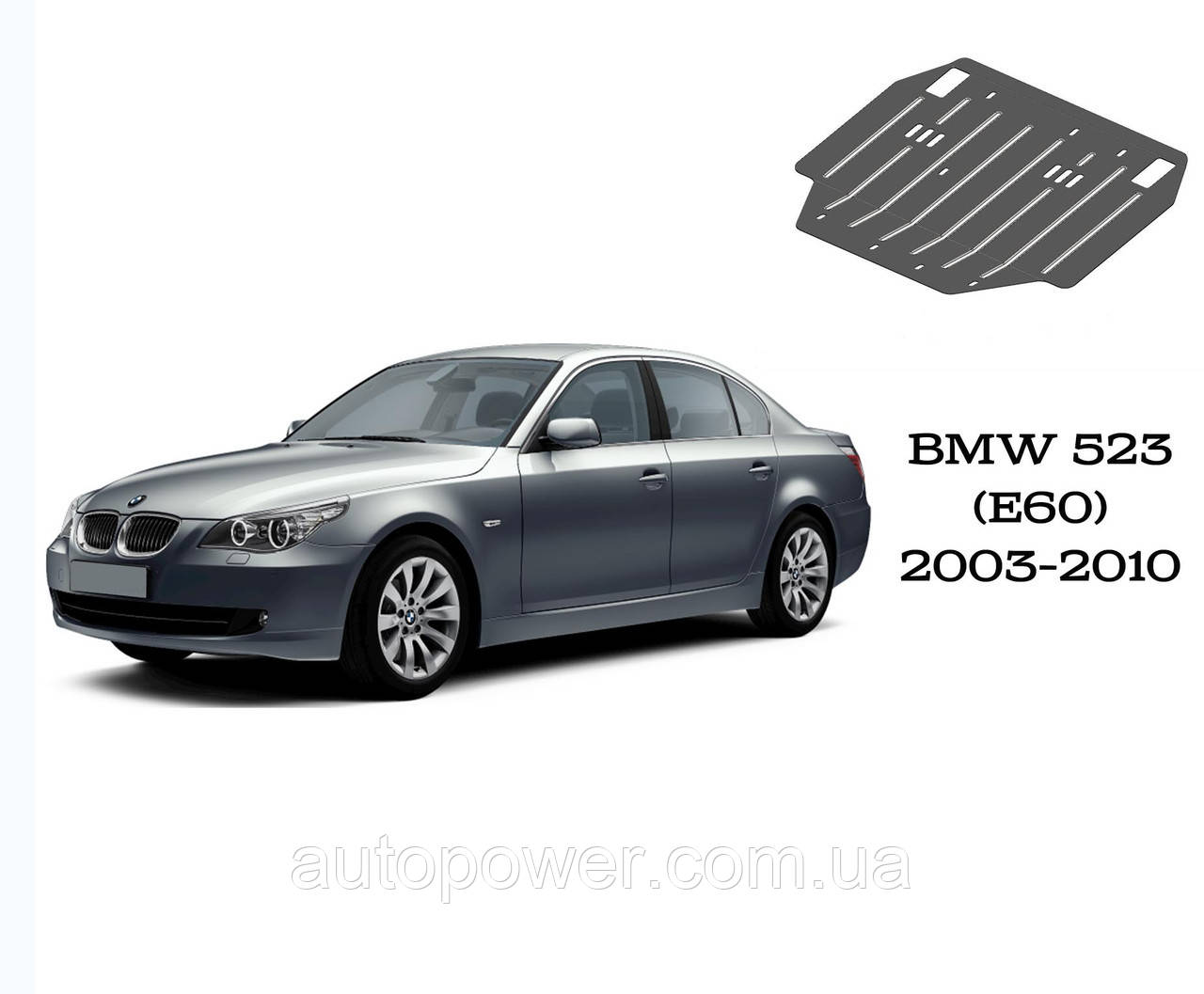 Защита двигателя BMW 523 (Е60) АКПП V-2,5 2003-2010